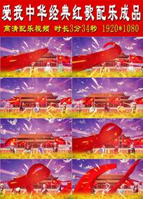 爱我中华经典红歌配乐成品