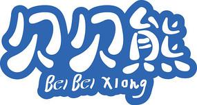 贝贝熊字体设计