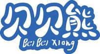 贝贝熊字体设计 AI