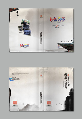 毕业册封面设计