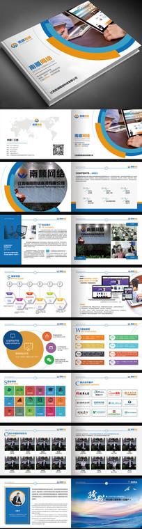 创意网络公司企业画册宣传册