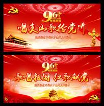大气建党96周年红歌会