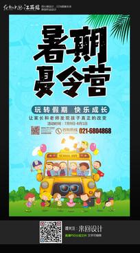 大气暑期夏令营招生海报