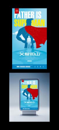 父亲节创意超人海报