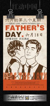 父亲节快乐广告