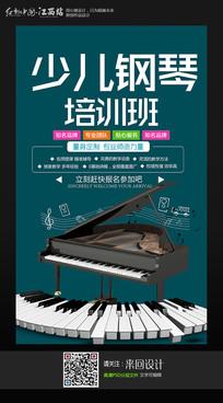 钢琴培训招生海报设计