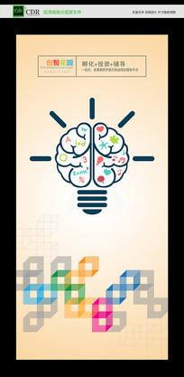 公司科技创新海报