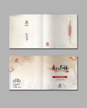 古典同学录封面设计