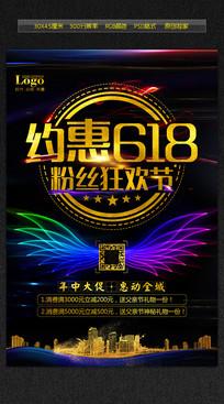 黑金炫酷约惠618海报设计