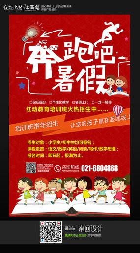 红色大气暑假班招生海报设计