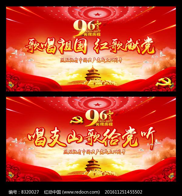 建党96周年红歌会背景素材下载 编号8320027 红动网图片