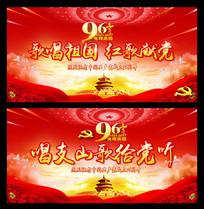 建党96周年红歌会背景