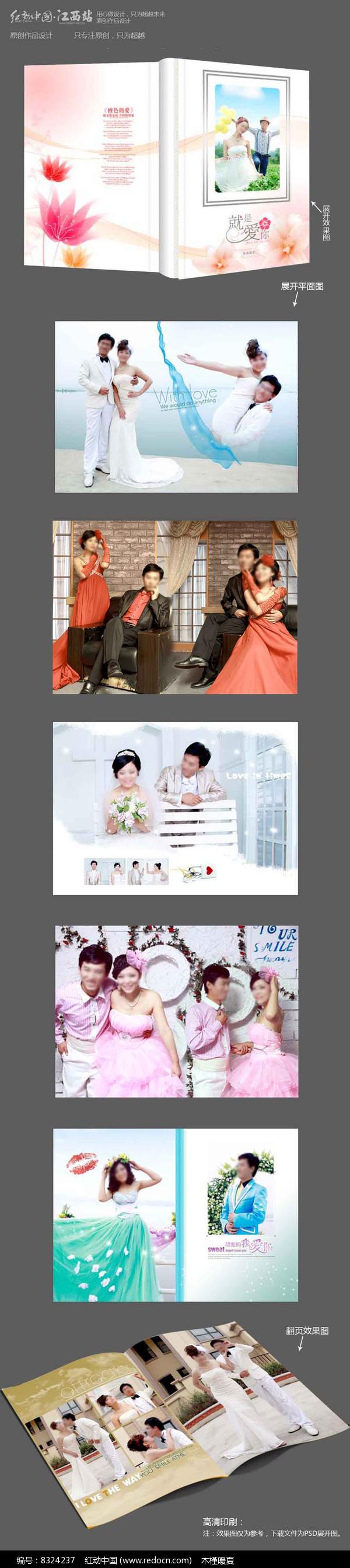 简约大气十寸婚纱相册设计图片