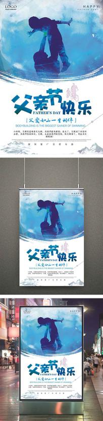 简约父亲节快乐海报