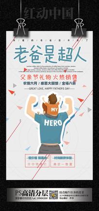 简约老爸是超人父亲节促销海报
