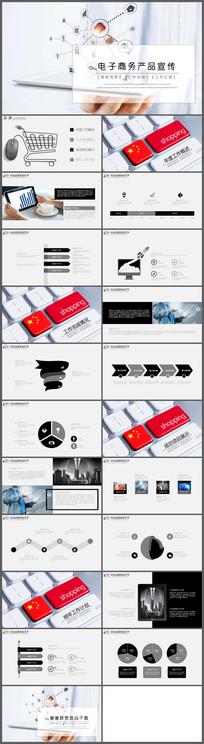 简约网络电子商务PPT模板