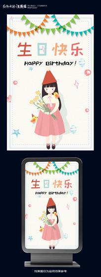 简约小清新生日海报