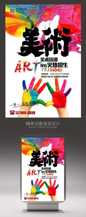 假期美术招生宣传海报设计