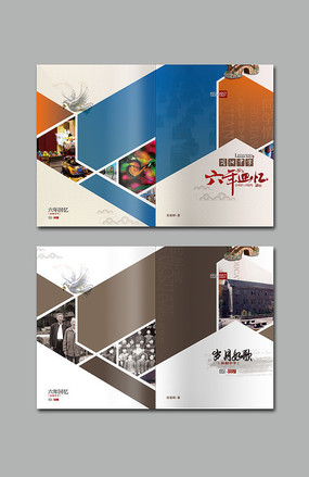 纪念册封面模版设计