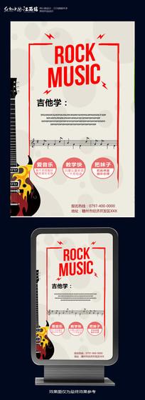 吉他学培训班海报设计