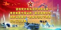 军队党建工作宣传展板