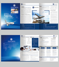 蓝色国际物流宣传折页三折页