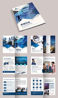 蓝色科技企业公司画册宣传册