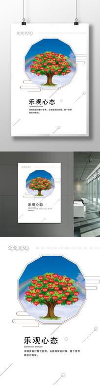 乐观心态企业文化海报