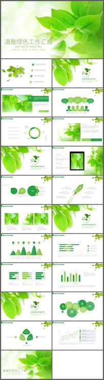 绿色绿叶树叶工作汇报PPT