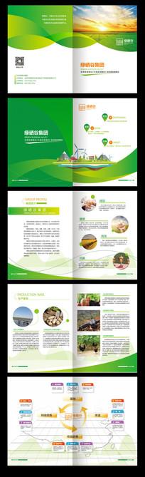 绿色农业企业画册宣传册模板