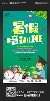 绿色中小学暑假班招生宣传海报