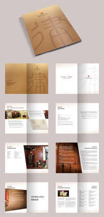 律师事务所画册宣传册模板