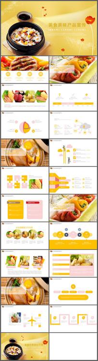 美食美味餐饮介绍PPT模板