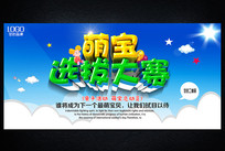 萌宝选拔赛海报 PSD