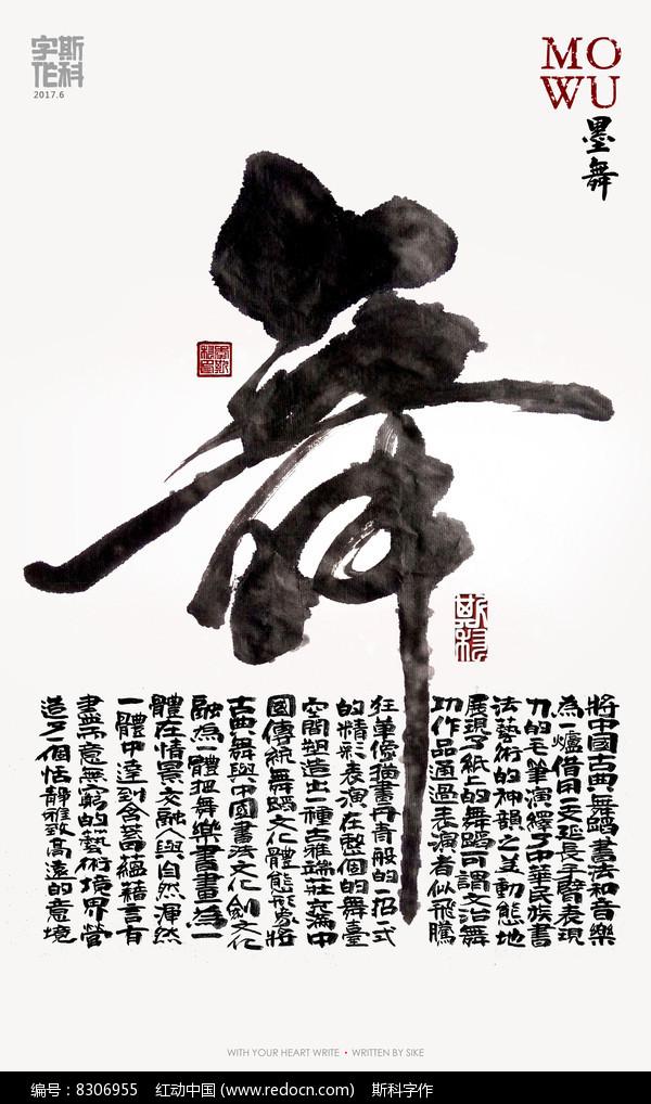 墨舞书法字体图片