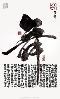 墨舞书法字体