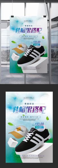 清新鞋帽促销广告海报设计