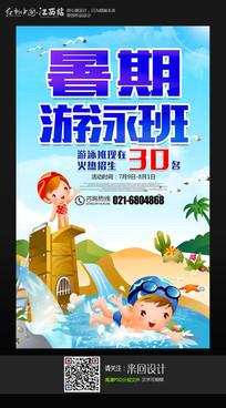 少儿游泳培训招生海报
