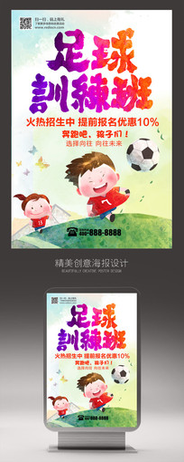 少儿足球训练班招生宣传海报