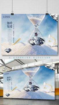 奢侈品宣传海报设计模板