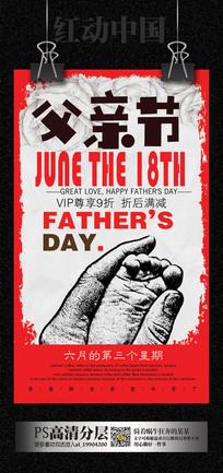时尚简约父亲节文字海报