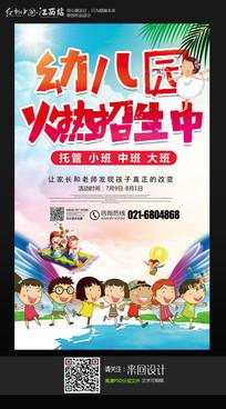 时尚卡通幼儿园火热招生海报