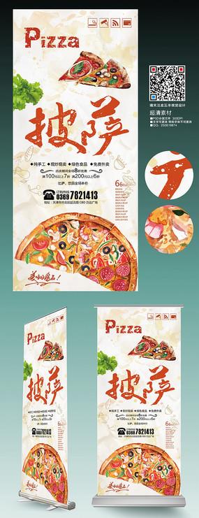 水彩美味披萨易拉宝