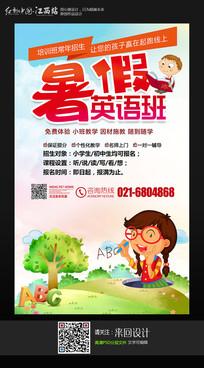 暑假英语班招生培训海报