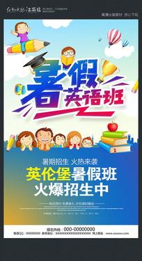 暑假英语班招生宣传海报设计