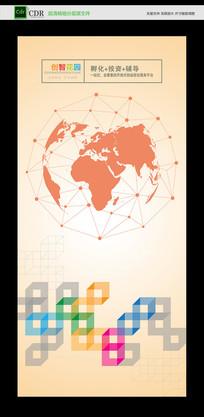 网络地球连线创意海报