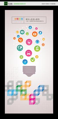 网络平台创新科技发展创意海报