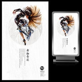 舞动奇迹舞蹈艺术海报设计