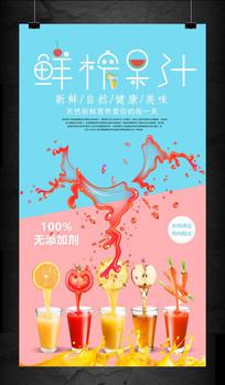 夏季果汁饮品促销海报