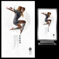 现代舞舞蹈培训时尚海报设计